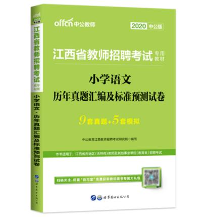 2020中公版江西省教师招聘考试专用教材:小学语文历年真题汇编及标准预测试卷