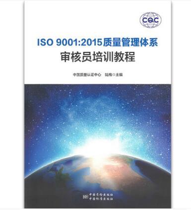 ISO 9001:2015�|量管理�w系��核�T培�教程