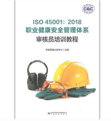 ISO 45001:2018 职业健康安全管理体系 审核员培训教程