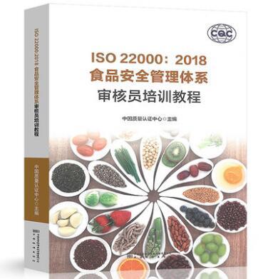 ISO 22000:2018 食品安全管理体系审核员培训教程