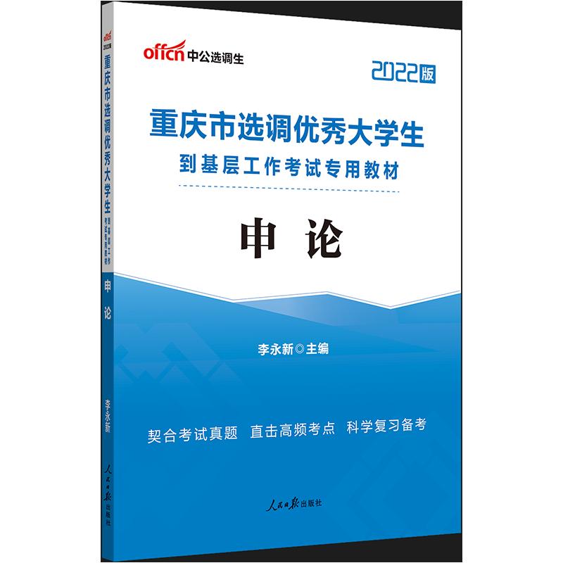 2022版重庆市选调优秀大学生到基层工作考试专用教材:申论