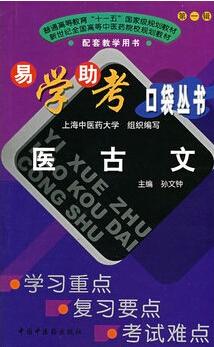 易学助考口袋丛书:医古文-学习重点、复习要点、考试难点