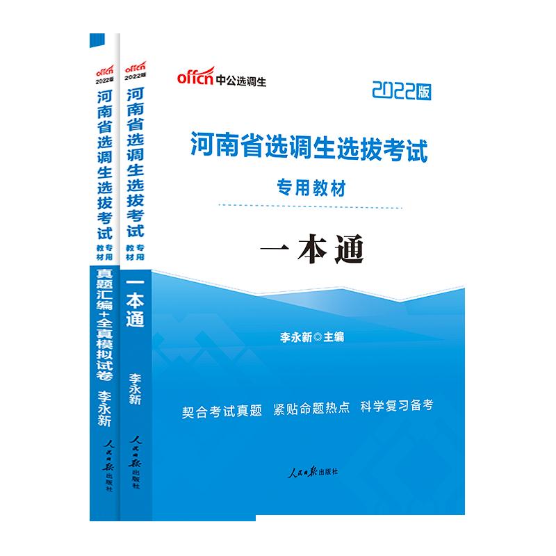 2020版河南省选调生选拔考试专用:一本通+(真题汇编+全真模拟试卷)(共2本)