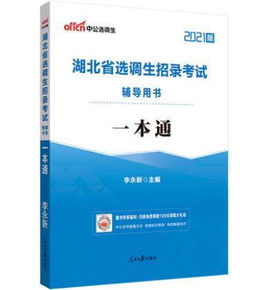 2021版湖北省选调生招录考试辅导用书:一本通