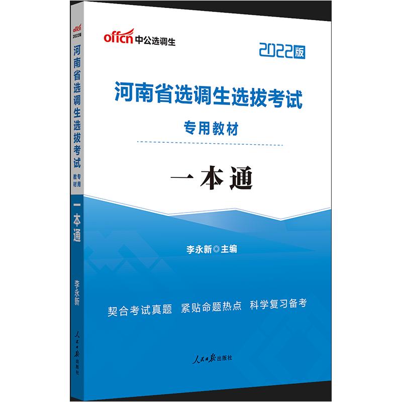 2020版河南省选调生选拔考试专用:一本通