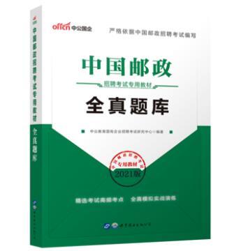 2021版中国邮政招聘考试专用教材:全真题库