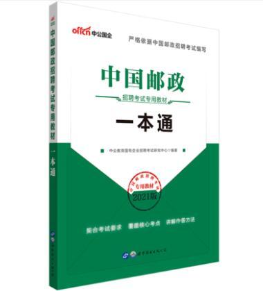 2021版中国邮政招聘考试专用教材:一本通