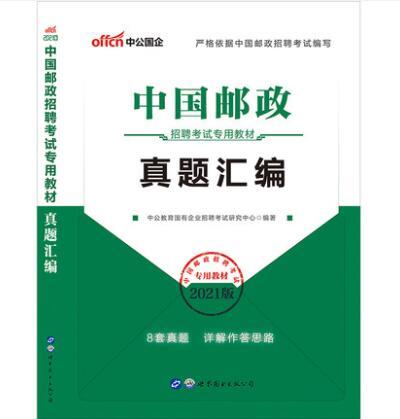 2021版中国邮政招聘考试专用教材:真题汇编