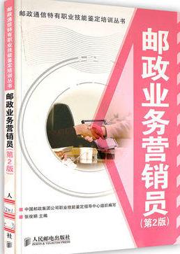 邮政通信特有职业技能鉴定培训丛书:邮政业务营销员(第2版)