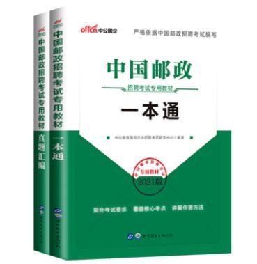 2021版中国邮政招聘考试专用教材:一本通+真题汇编(共2本)