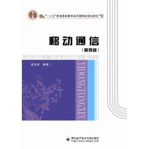 移动通信(第4版十二五普通高等教育本科国家级规划教材)