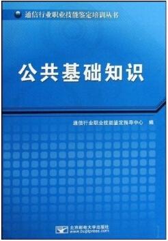 通信行业职业技能鉴定培训丛书:公共基础知识