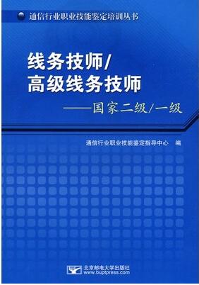 线务师高级线务技师国家二级一级/通信行业职业技能