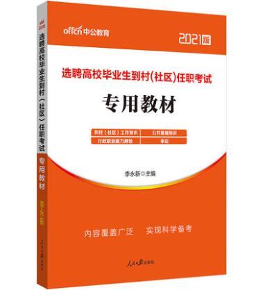 2021版选聘高校毕业生到村(社区)任职考试:专用教材