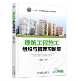 建筑工程施工组织与管理习题集