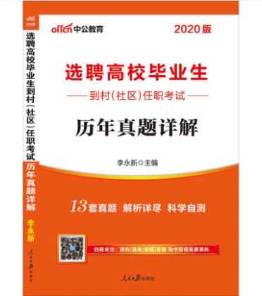 2020版选聘高校毕业生到村(社区)任职考试:历年真题详解
