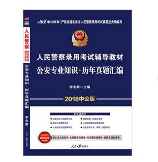 中公2017人民警察录用考试用书:公安专业知识历年真题汇编及模拟试卷