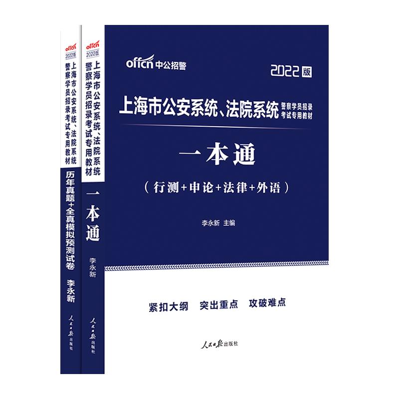 中公2019上海市公安系统、法院系统警察学员招录考试专用教材:一本通+历年真题+全真模拟预测试卷(共2本)