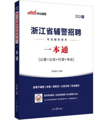 2021版浙江省辅警招聘考试辅导用书:一本通(公基+公安+行测+申论)