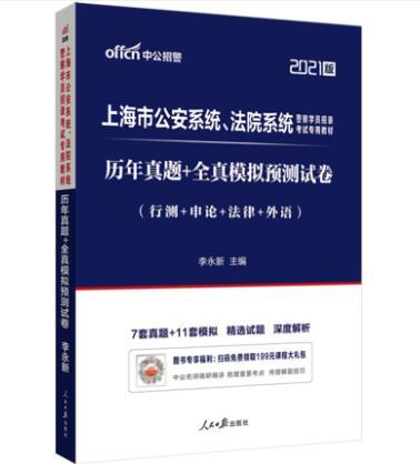2021版上海市公安系统、法院系统警察学员招录考试专用教材:历年真题+全真模拟预测试卷(行测+申论+法律+外语)