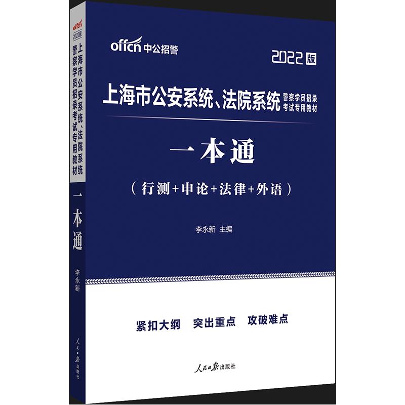 2021版上海市公安系统、法院系统警察学员招录考试专用教材:一本通(行测+申论+法律+外语)