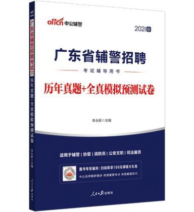 2020版广东省辅警招聘考试辅导用书:历年真题+全真模拟预测试卷