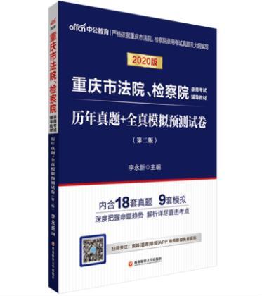 2020版重庆市法院、检察院录用考试辅导教材:历年真题+全真模拟预测试卷(第二版)