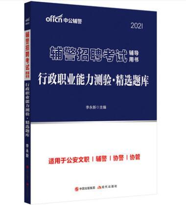 2020版辅警招聘考试辅导用书:行政职业能力测验・精选题库