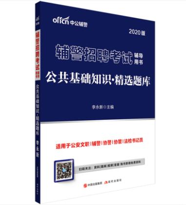 2020版辅警招聘考试辅导用书:公共基础知识・精选题库