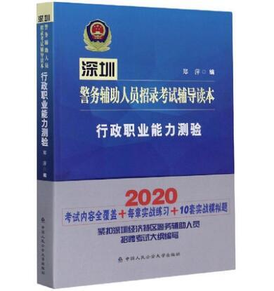 2020深圳警务辅助人员招录考试辅导读本:行政职业能力测验