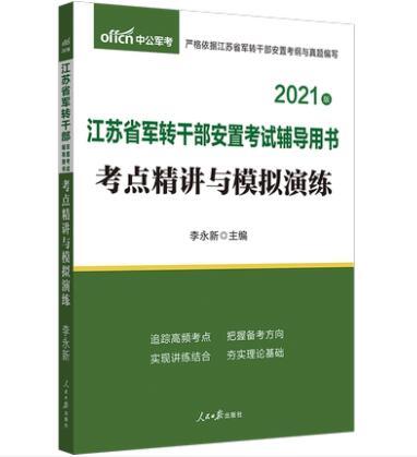 2021年江苏省军转干部安置考试辅导用书:考点精讲与模拟演练
