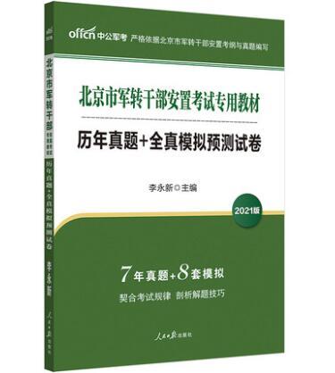 2021版北京市军转干部安置考试专用教材:历年真题+全真模拟预测试卷
