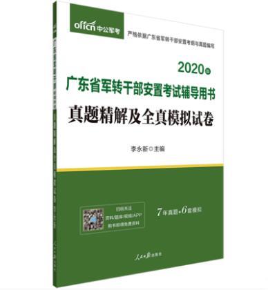 2020版广东省军转干部安置考试辅导用书:真题精解及全真模拟试卷