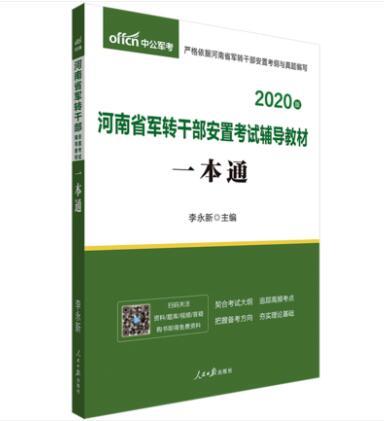 2020版河南省军转干部安置考试辅导教材:一本通