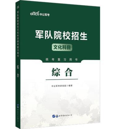 军队院校招生文化科目统考复习用书:综合