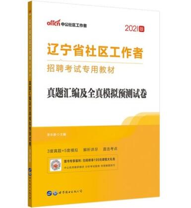 2020版辽宁省社区工作者招聘考试专用教材:真题汇编及全真模拟预测试卷