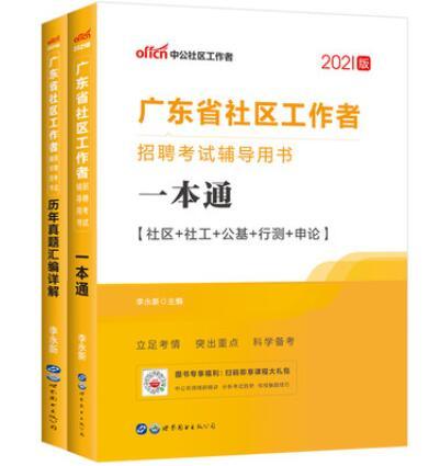 2020版广东省社区工作者招聘考试辅导用书:一本通+历年真题汇编详解(共2本)
