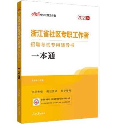 2020版浙江省社区专职工作者招聘考试专用辅导书:一本通