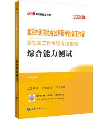 2020版北京市面向社会公开招考社会工作者到社区工作考试专用教材:综合能力测试