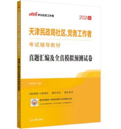 2020版天津民政局社区、党务工作者考试辅导教材:真题汇编及全真模拟预测试卷
