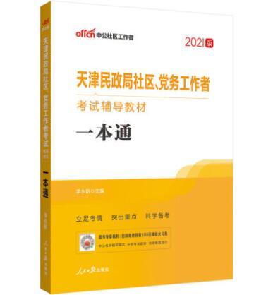 2020版天津民政局社区、党务工作者考试辅导教材:一本通