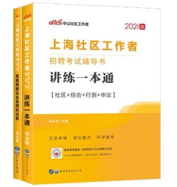 2019中公版上海社�^工作者招聘考��o���:�v�一本通+真�}精解及全真模�M�卷(共2本)