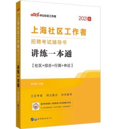 2020版上海社区工作者招聘考试辅导书:讲练一本通