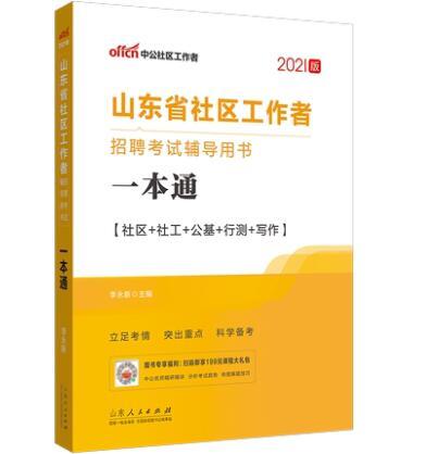 2021版山东省社区工作者招聘考试辅导用书:一本通(社区+社工+公基+行测+写作)