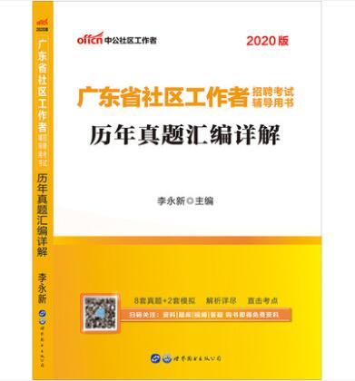 2020版广东省社区工作者招聘考试辅导用书:历年真题汇编详解