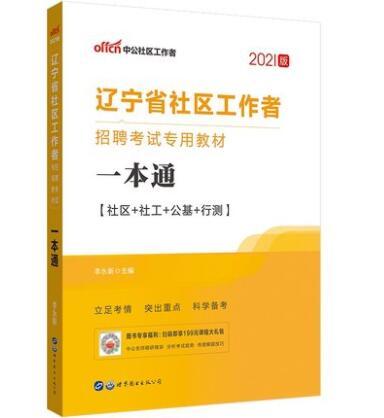 2020版辽宁省社区工作者招聘考试专用教材:一本通