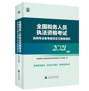 2021年版全国税务人员执法资格考试高频考点备考辅导及习题集模拟