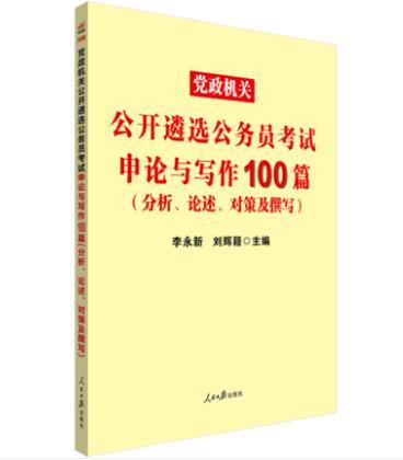 党政机关公开遴选公务员考试:申论与写作100篇(分析、论述、对策及撰写)
