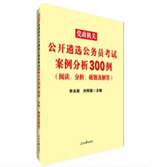 党政机关公开遴选公务员考试案例分析300例(阅读、分析、破题及解答)