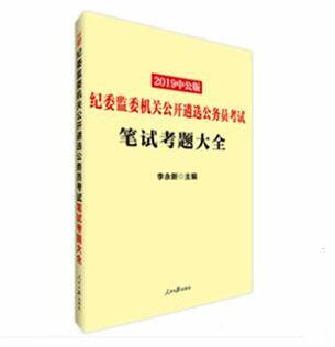 2019中公版纪委监委机关公开遴选公务员考试:笔试考题大全
